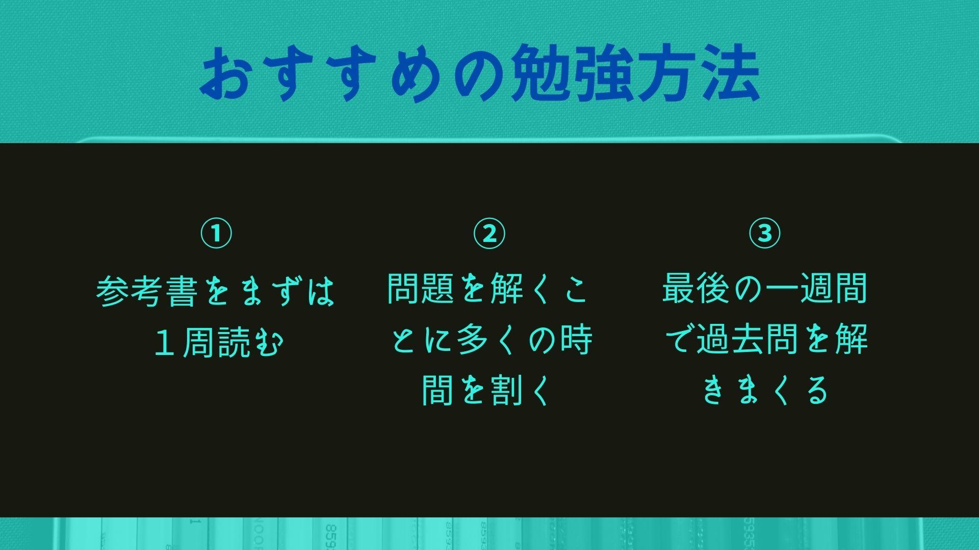 FP3級 勉強方法